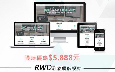 網站設計的五大規劃方向及了解網頁設計重點