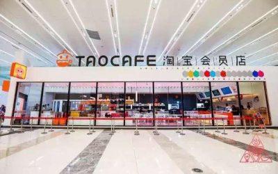 阿里巴巴無人商店正式營運!最接近未來的商店形式!