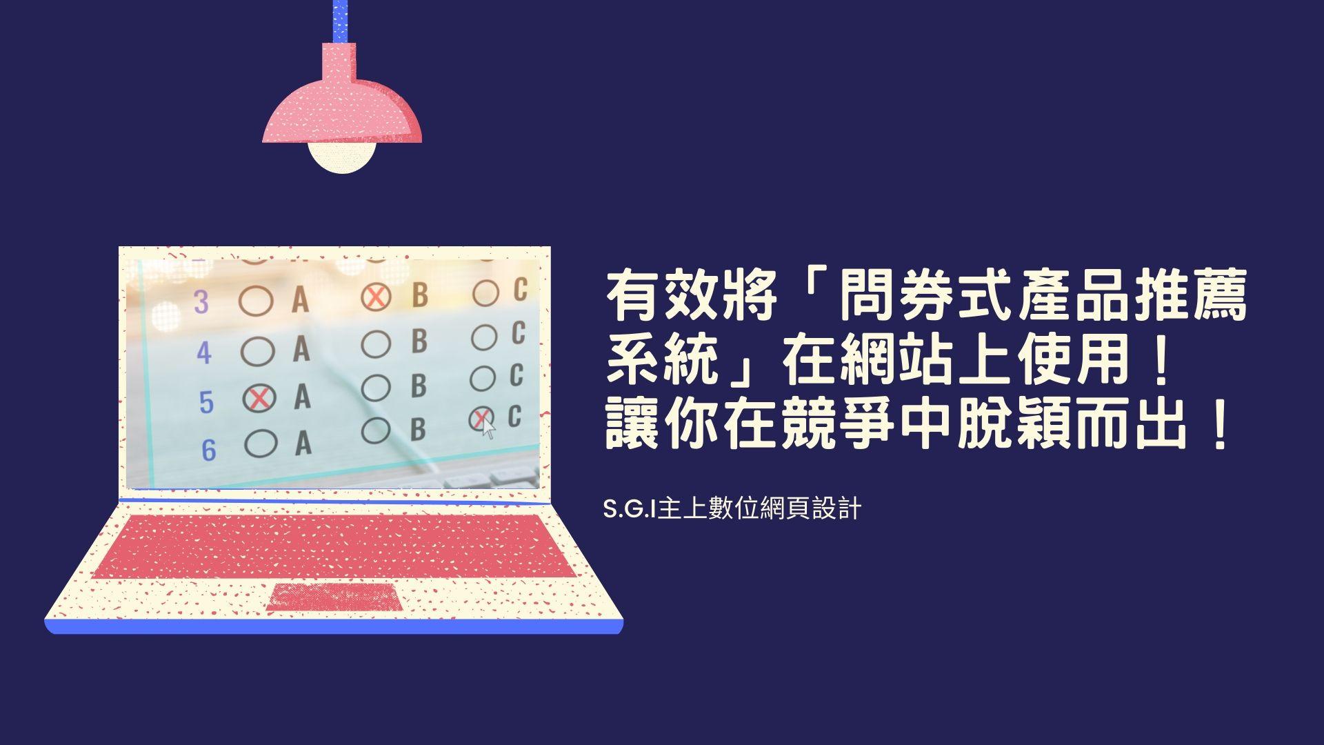 有效將「問券式產品推薦系統」在網站上使用!讓你在競爭中脫穎而出!