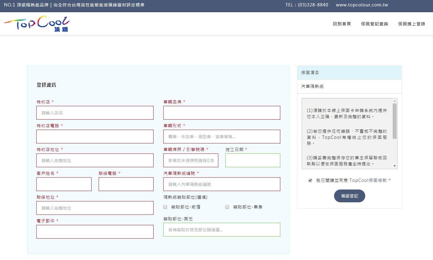 主上數位客戶案例-頂鑽隔熱紙填寫購買資訊並完成登記