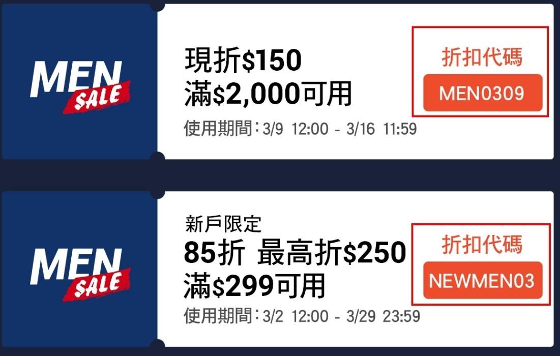 MEN男士館優惠券-購物網站功能