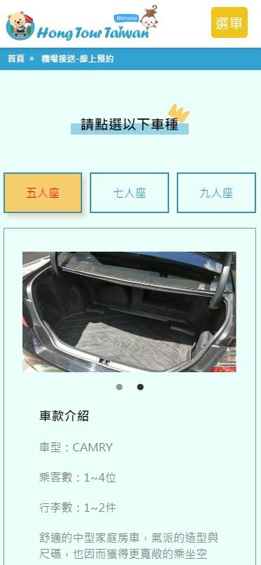 Hong Tour Taiwan選擇車種手機版