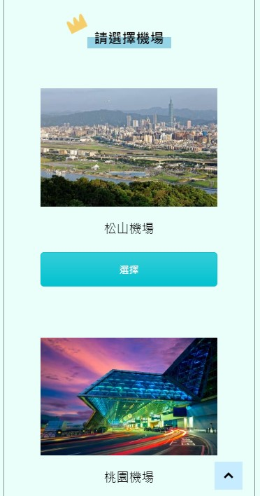 Hong Tour Taiwan選擇機場手機版
