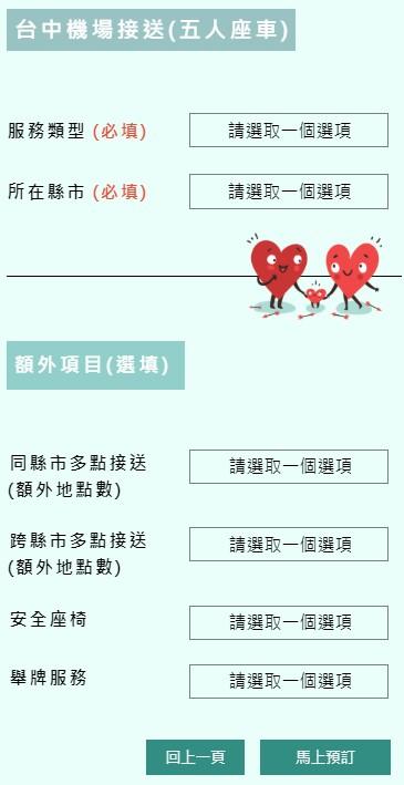 Hong Tour Taiwan服務內容手機版