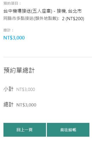 Hong Tour Taiwan確認服務內容手機版