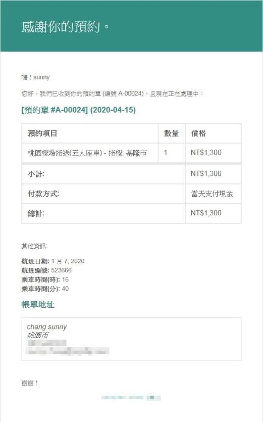 Hong Tour Taiwan後台訂單資訊模擬畫面手機版