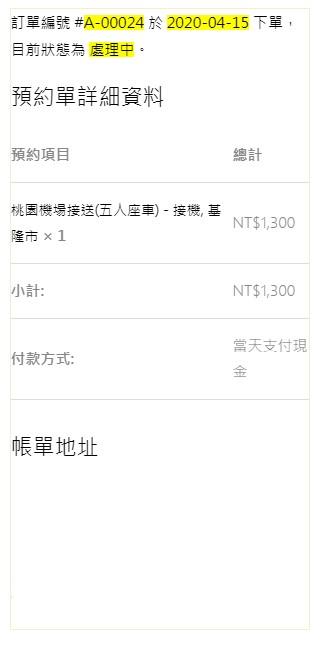 Hong Tour Taiwan訂單狀態手機版