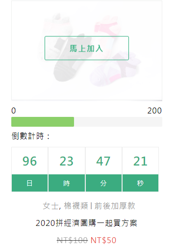 購物網站商品團購系統展示