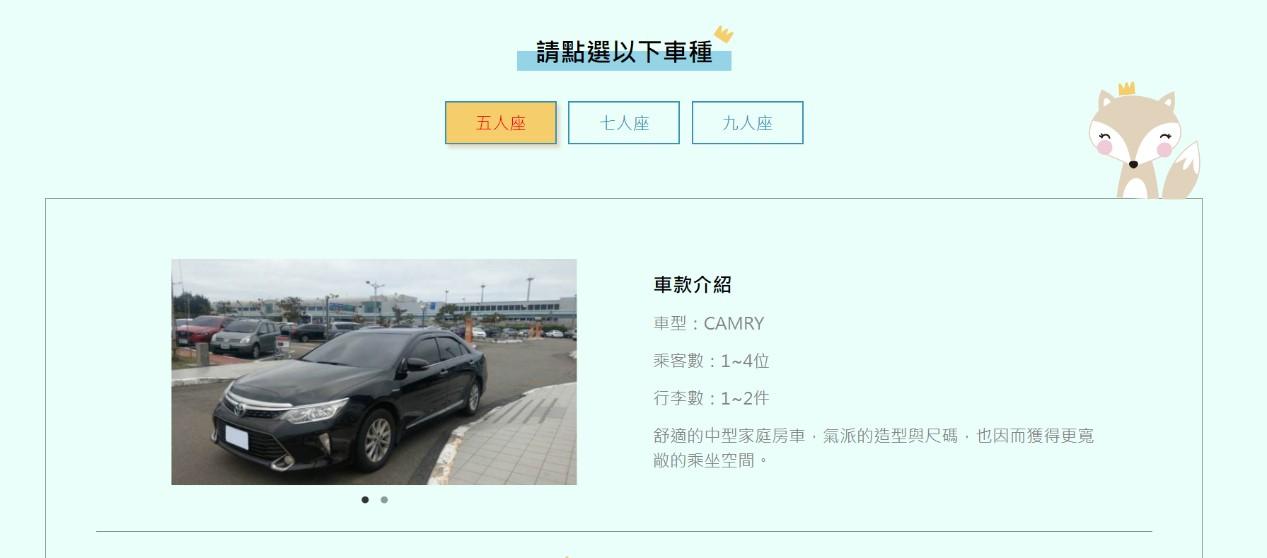 Hong Tour Taiwan機場接送選擇車種