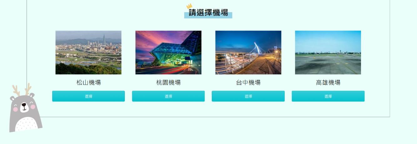 Hong Tour Taiwan機場接送選擇機場