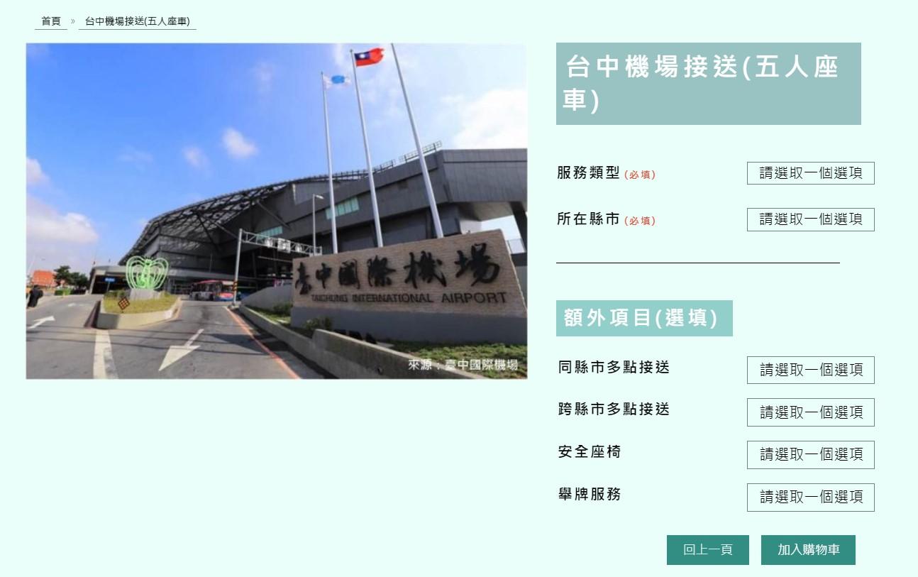 Hong Tour Taiwan機場接送服務內容