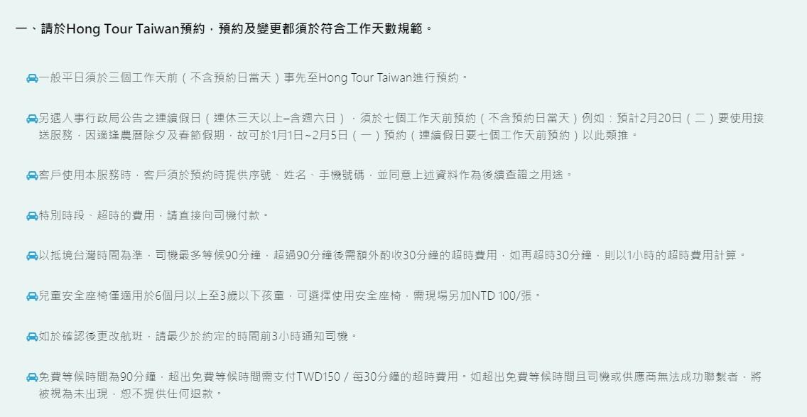 Hong Tour Taiwan機場接送描述事項