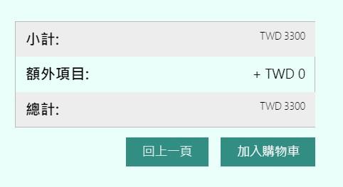 Hong Tour Taiwan機場接送結帳