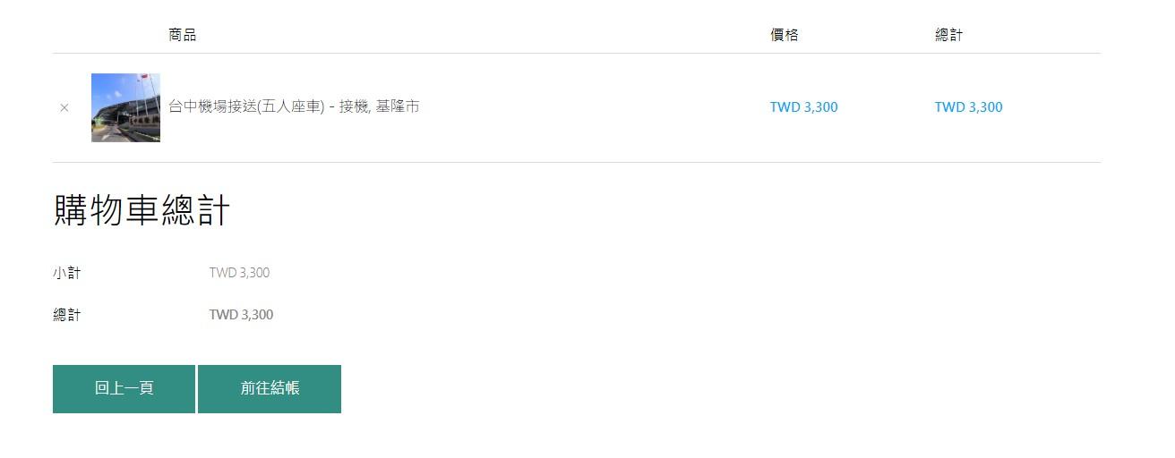 Hong Tour Taiwan確認訂單