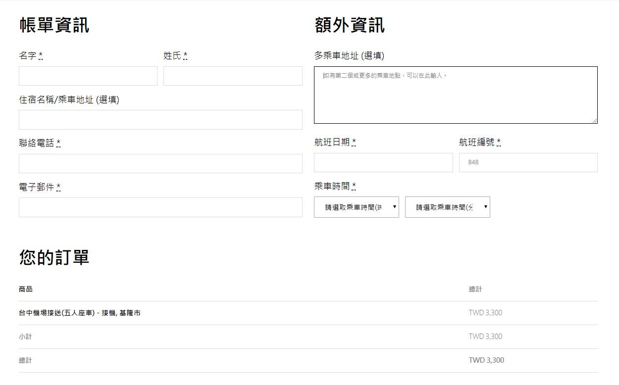 Hong Tour Taiwan填寫聯絡資訊