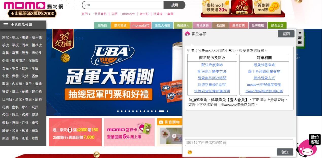 momo購物網的線上客服系統