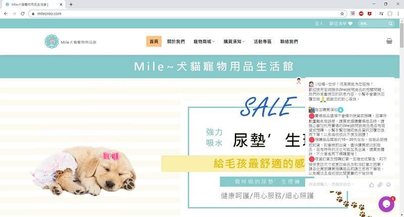 寵物用品購物網的線上客服功能