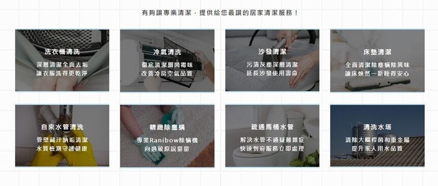 清潔預約服務項目總攬頁
