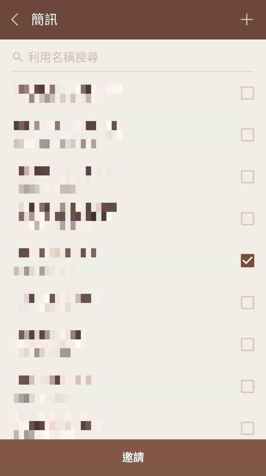 選擇一個連絡人