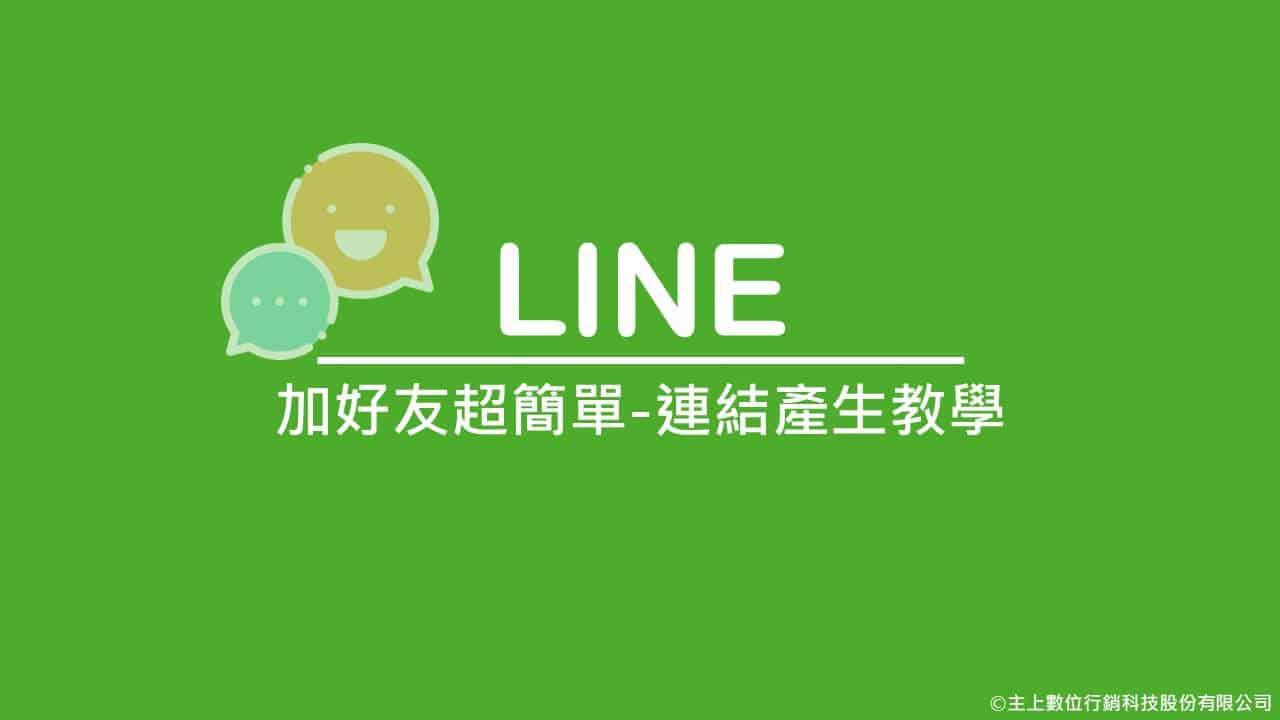 加入Line好友超簡單,專屬好友網址產生教學
