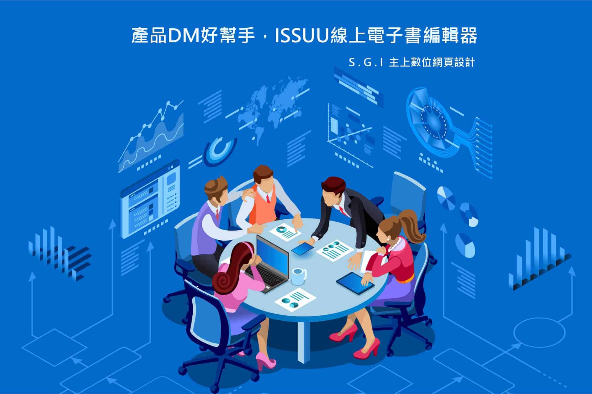 產品DM好幫手,ISSUU線上電子書編輯器